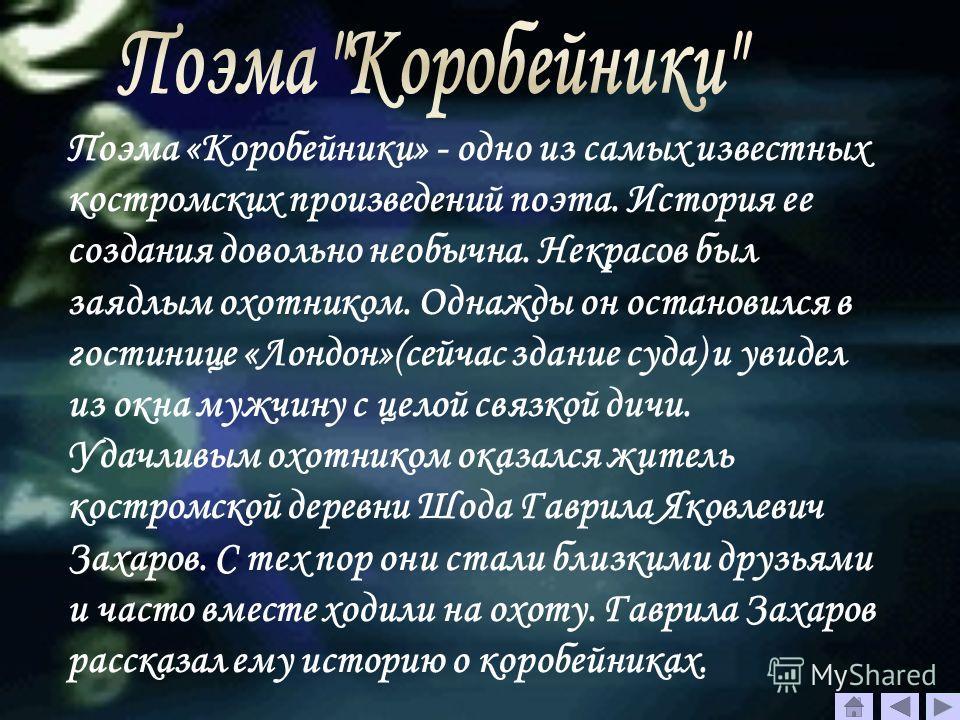 Поэма «Коробейники» - одно из самых известных костромских произведений поэта. История ее создания довольно необычна. Некрасов был заядлым охотником. Однажды он остановился в гостинице «Лондон»(сейчас здание суда) и увидел из окна мужчину с целой связ
