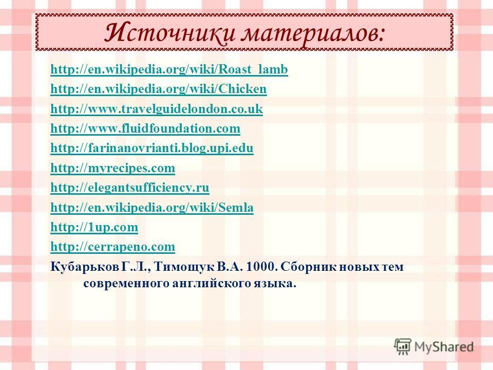Источники материалов: http://en.wikipedia.org/wiki/Roast_lamb http://en.wikipedia.org/wiki/Chicken http://www.travelguidelondon.co.uk http://www.fluidfoundation.com http://farinanovrianti.blog.upi.edu http://myrecipes.com http://elegantsufficiency.ru
