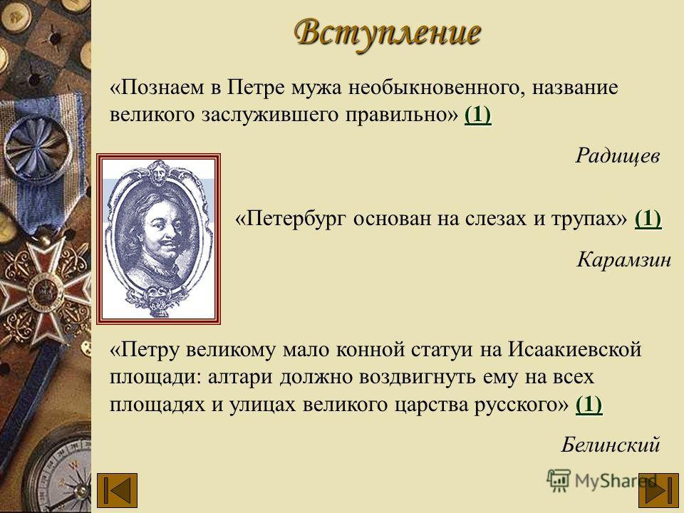 (1) (1) «Познаем в Петре мужа необыкновенного, название великого заслужившего правильно» (1)(1) Радищев (1) (1) «Петербург основан на слезах и трупах» (1)(1) Карамзин (1) (1) «Петру великому мало конной статуи на Исаакиевской площади: алтари должно в