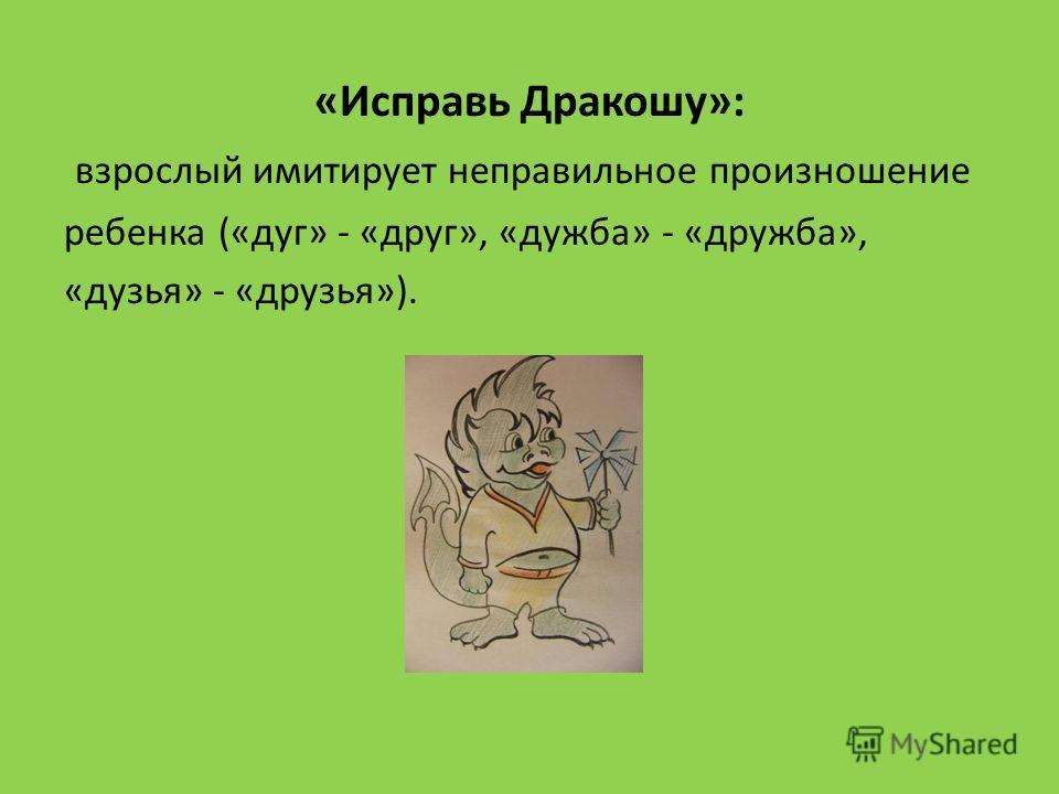 «Исправь Дракошу»: взрослый имитирует неправильное произношение ребенка («дуг» - «друг», «дужба» - «дружба», «дузья» - «друзья»).