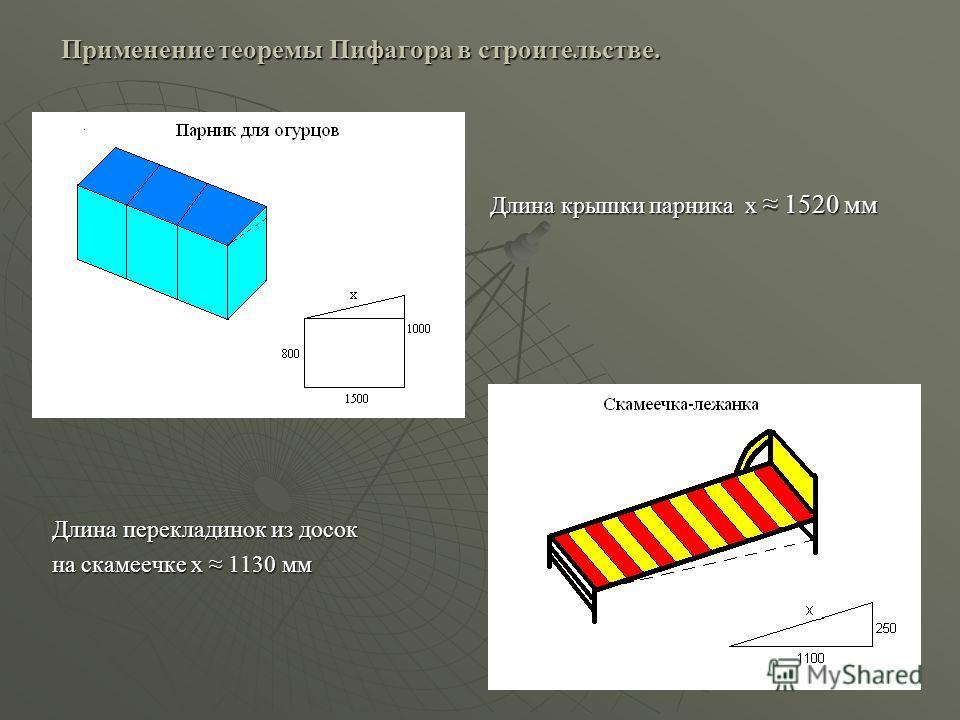 Длина крышки парника х 1520 мм Применение теоремы Пифагора в строительстве. Длина перекладинок из досок Длина перекладинок из досок на скамеечке х 1130 мм на скамеечке х 1130 мм