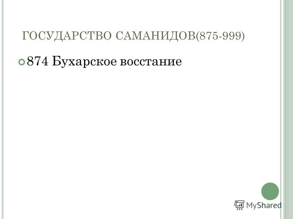 ГОСУДАРСТВО САМАНИДОВ(875-999) 874 Бухарское восстание