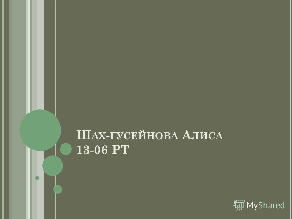 Ш АХ - ГУСЕЙНОВА А ЛИСА 13-06 РТ