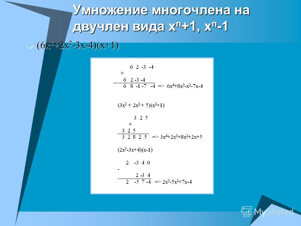 Умножение многочлена на двучлен вида х n +1, х n -1 (6х 3 +2х 2 -3х-4)(х+1) (6х 3 +2х 2 -3х-4)(х+1)