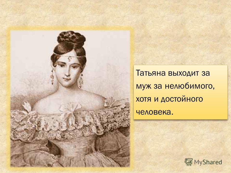 Татьяна выходит за муж за нелюбимого, хотя и достойного человека.