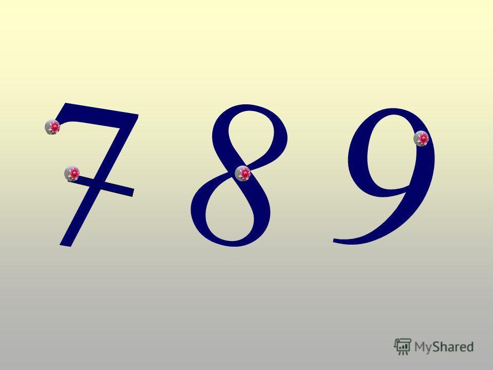 Цифра девять, иль девятка - Цирковая акробатка. Цифра вроде буквы О, Это нуль, иль ничего. Круглый нуль такой хорошенький, А не значит ничегошеньки !