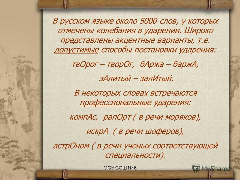 В русском языке около 5000 слов, у которых отмечены колебания в ударении. Широко представлены акцентные варианты, т.е. допустимые способы постановки ударения: твОрог – творОг, бАржа – баржА, зАлитый – залИтый. В некоторых словах встречаются профессио