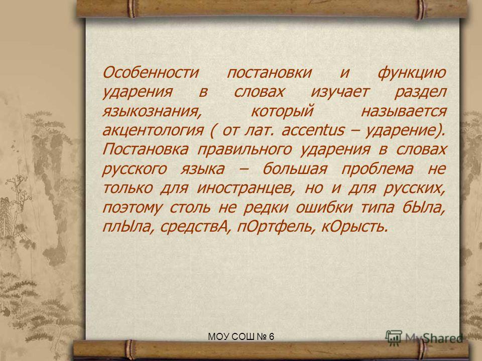 Особенности постановки и функцию ударения в словах изучает раздел языкознания, который называется акцентология ( от лат. ассеntus – ударение). Постановка правильного ударения в словах русского языка – большая проблема не только для иностранцев, но и