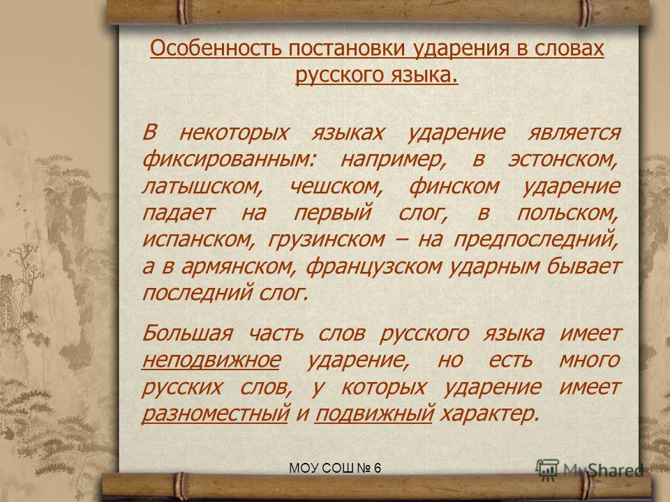В некоторых языках ударение является фиксированным: например, в эстонском, латышском, чешском, финском ударение падает на первый слог, в польском, испанском, грузинском – на предпоследний, а в армянском, французском ударным бывает последний слог. Бол