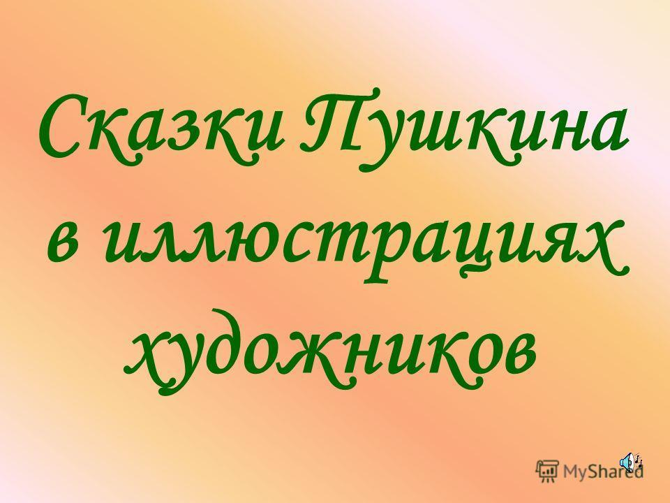 Сказки Пушкина в иллюстрациях художников