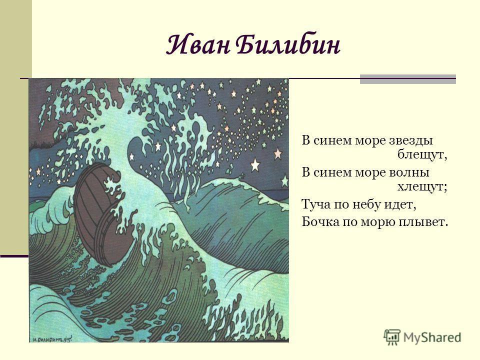 1220 Иван Билибин В синем море звезды блещут, В синем море волны хлещут; Туча по небу идет, Бочка по морю плывет.
