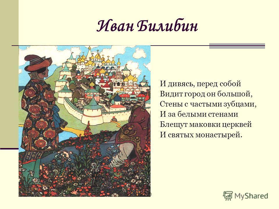 1220 Иван Билибин И дивясь, перед собой Видит город он большой, Стены с частыми зубцами, И за белыми стенами Блещут маковки церквей И святых монастырей.