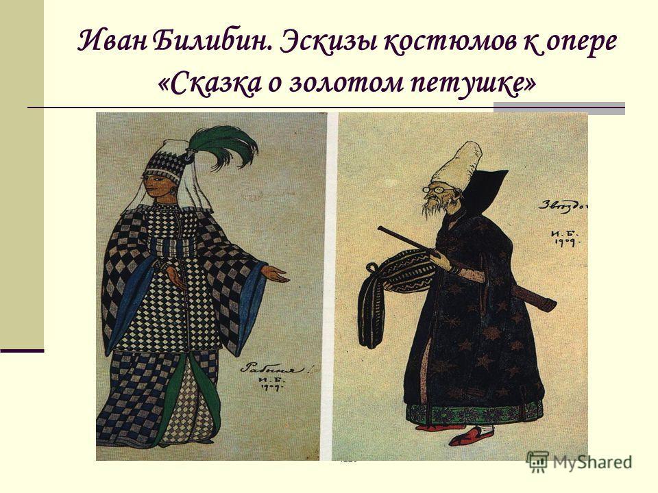 1220 Иван Билибин. Эскизы костюмов к опере «Сказка о золотом петушке»