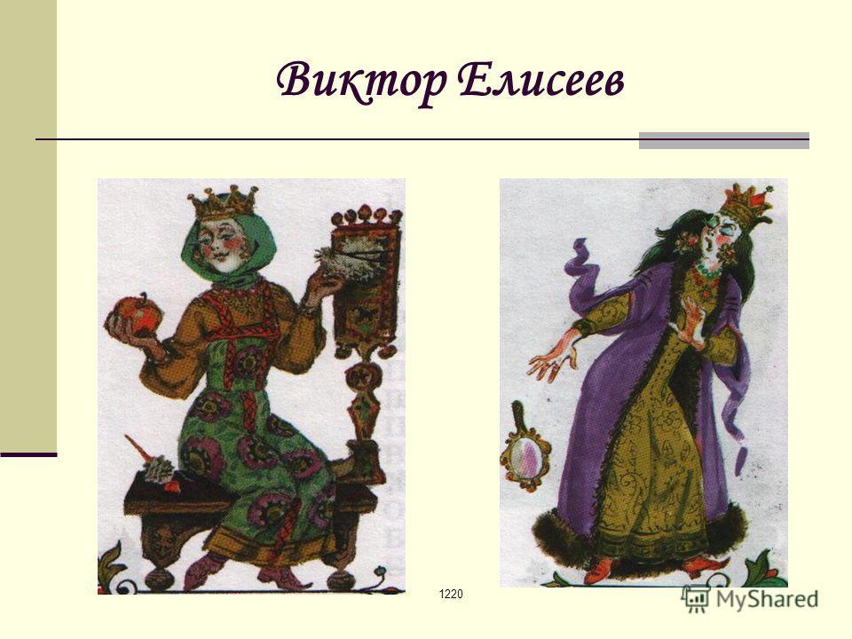 1220 Виктор Елисеев
