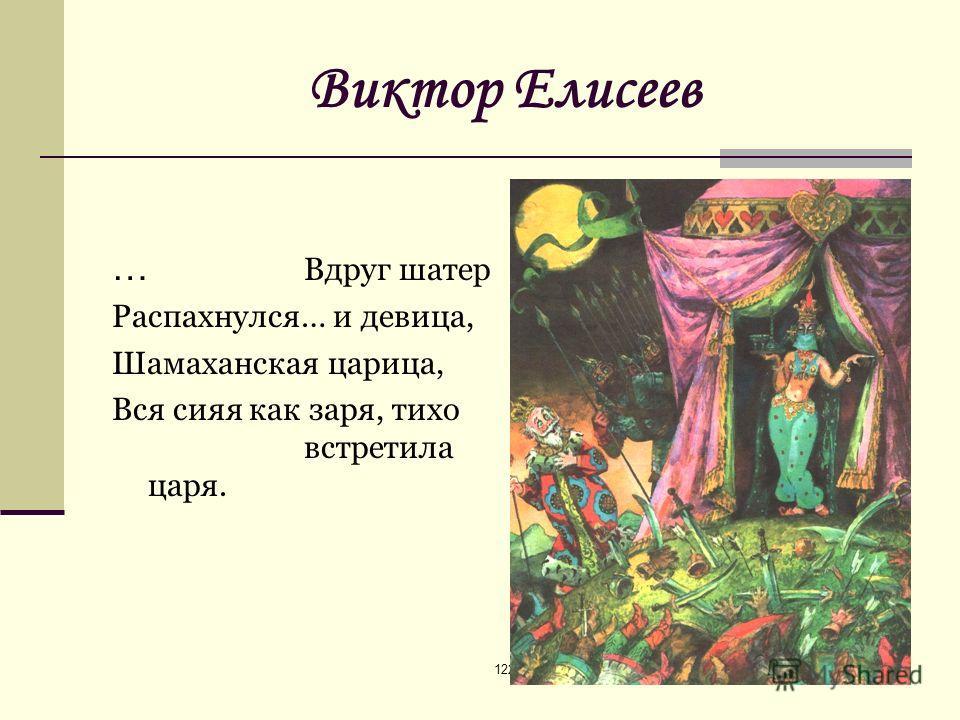 1220 Виктор Елисеев … Вдруг шатер Распахнулся… и девица, Шамаханская царица, Вся сияя как заря, тихо встретила царя.