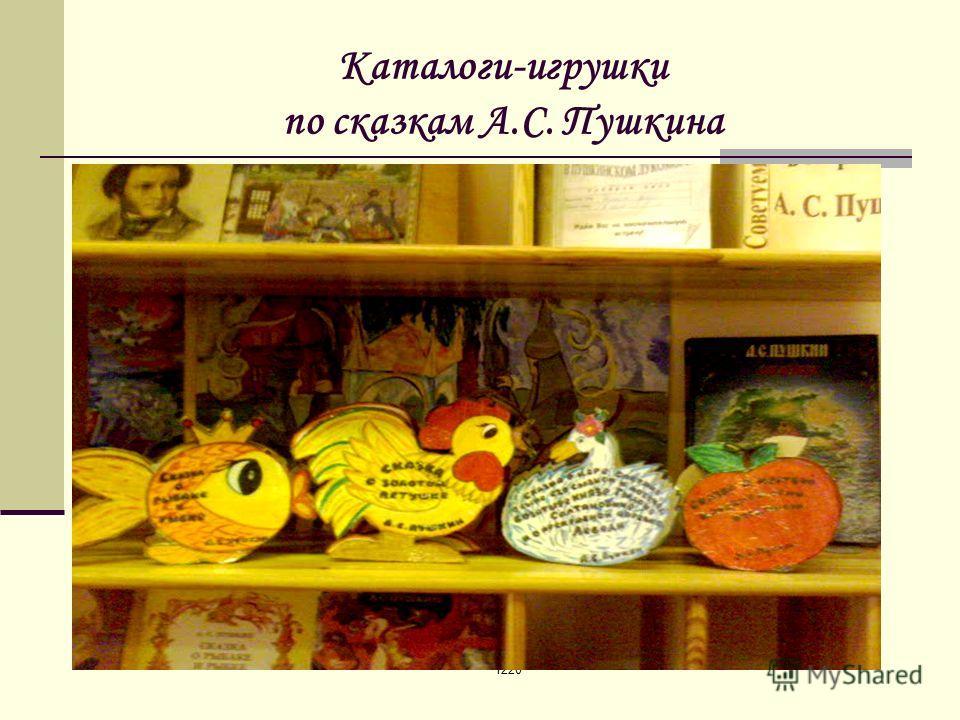 Каталоги-игрушки по сказкам А.С. Пушкина