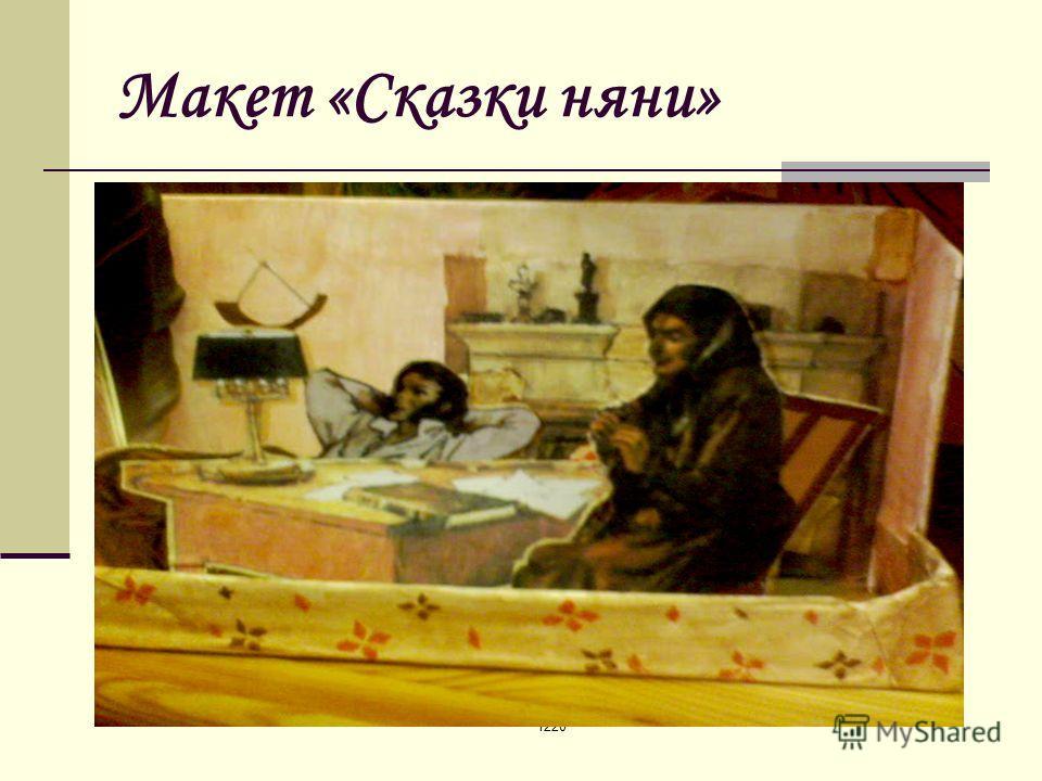 1220 Макет «Сказки няни»
