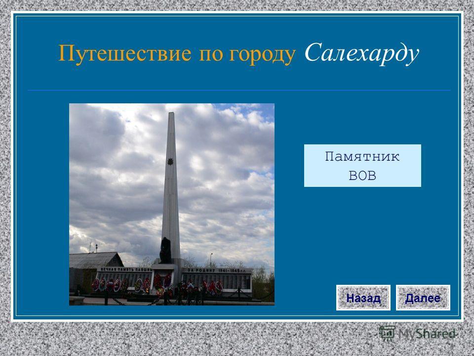 Памятник ВОВ ДалееНазад Путешествие по городу Салехарду