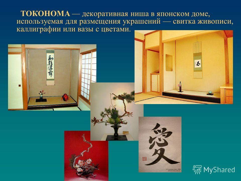 ТОКОНОМА декоративная ниша в японском доме, используемая для размещения украшений свитка живописи, каллиграфии или вазы с цветами.