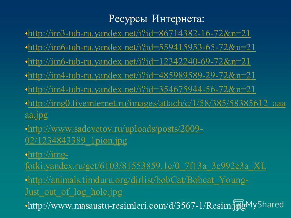 Ресурсы Интернета: http://im3-tub-ru.yandex.net/i?id=86714382-16-72&n=21 http://im6-tub-ru.yandex.net/i?id=559415953-65-72&n=21 http://im6-tub-ru.yandex.net/i?id=12342240-69-72&n=21 http://im4-tub-ru.yandex.net/i?id=485989589-29-72&n=21 http://im4-tu