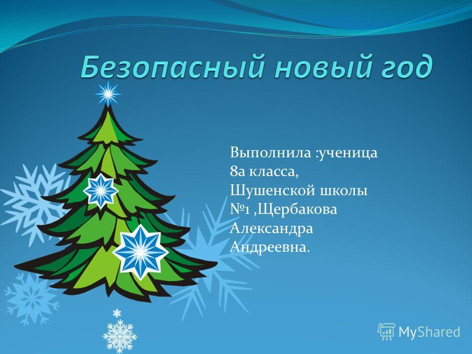 Выполнила :ученица 8а класса, Шушенской школы 1,Щербакова Александра Андреевна.