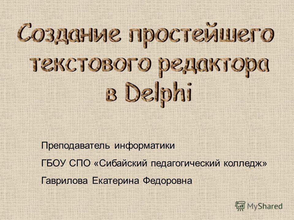 Преподаватель информатики ГБОУ СПО «Сибайский педагогический колледж» Гаврилова Екатерина Федоровна