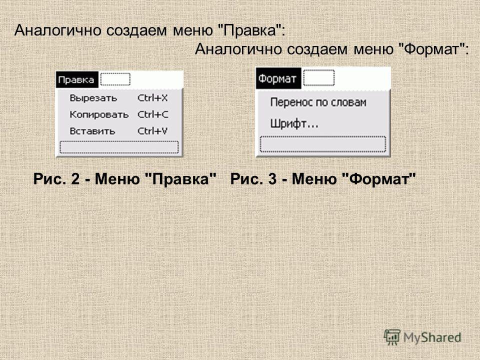 Аналогично создаем меню Правка: Рис. 2 - Меню Правка Аналогично создаем меню Формат: Рис. 3 - Меню Формат
