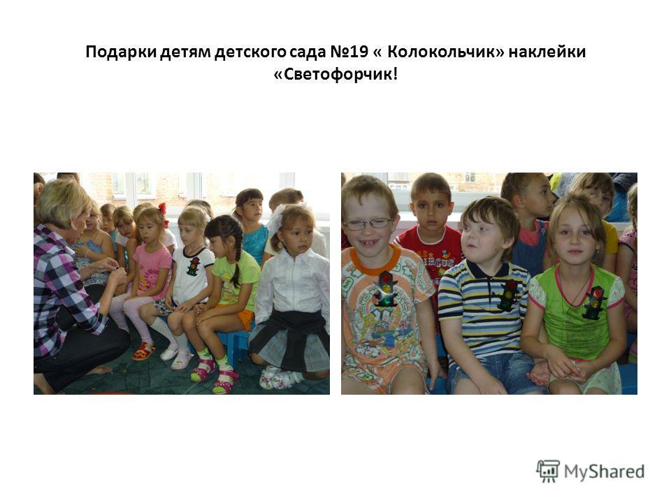 Подарки детям детского сада 19 « Колокольчик» наклейки «Светофорчик!