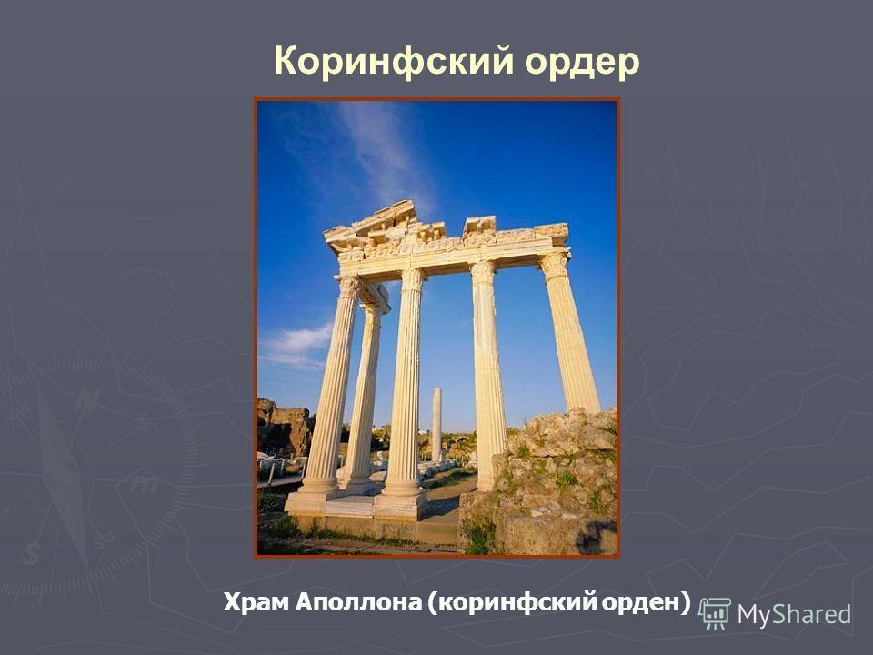 Храм Аполлона (коринфский орден)