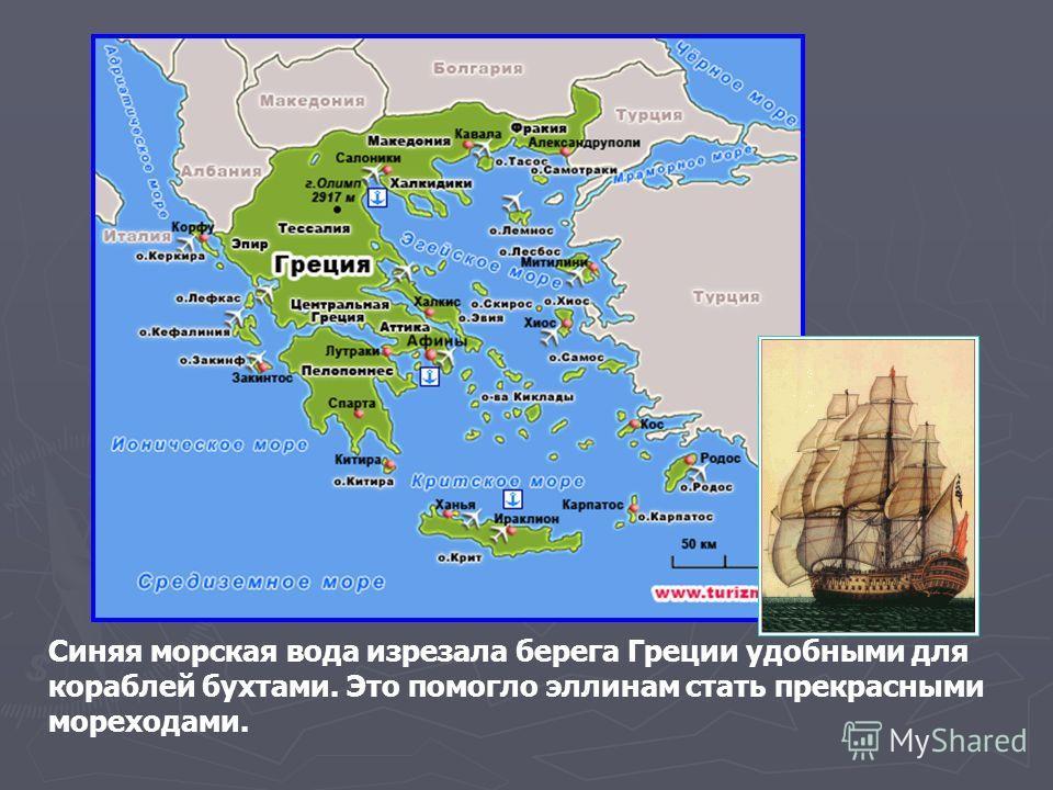 Синяя морская вода изрезала берега Греции удобными для кораблей бухтами. Это помогло эллинам стать прекрасными мореходами.