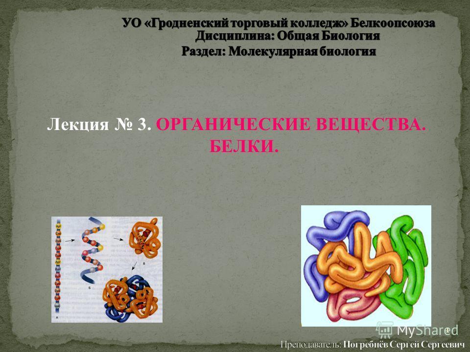 Лекция 3. ОРГАНИЧЕСКИЕ ВЕЩЕСТВА. БЕЛКИ. 1