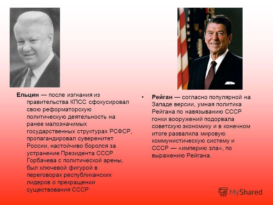 Ельцин после изгнания из правительства КПСС сфокусировал свою реформаторскую политическую деятельность на ранее малозначимых государственных структурах РСФСР, пропагандировал суверенитет России, настойчиво боролся за устранение Президента СССР Горбач