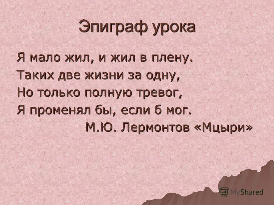 Идея поэмы