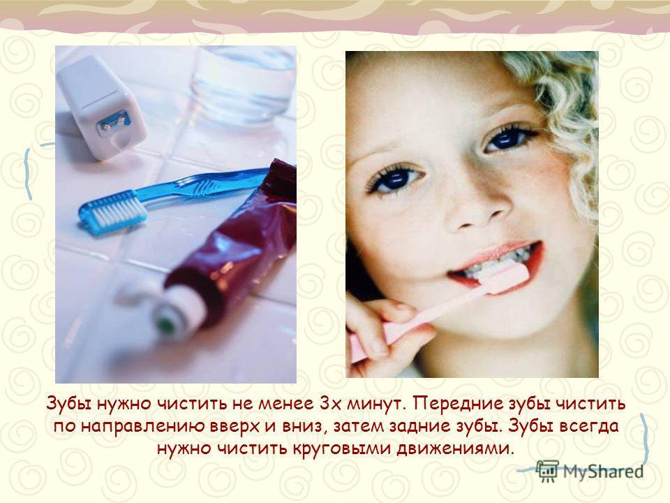 Зубы необходимо чистить правильно, тщательно вычищать остатки пищи щеткой из самых труднодоступных уголков.