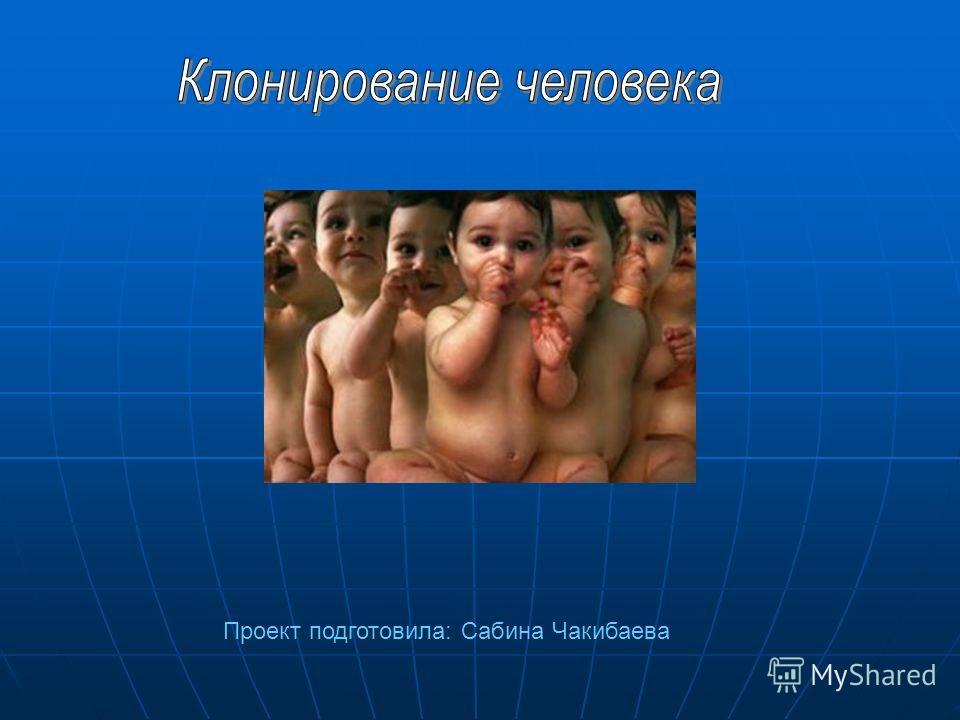 Проект подготовила: Сабина Чакибаева