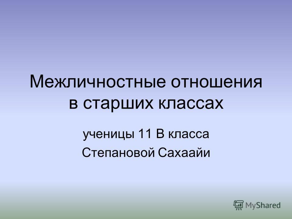 Межличностные отношения в старших классах ученицы 11 В класса Степановой Сахаайи