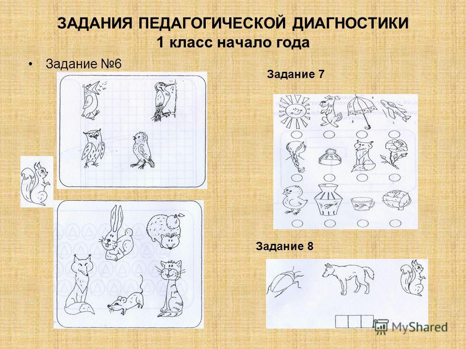 ЗАДАНИЯ ПЕДАГОГИЧЕСКОЙ ДИАГНОСТИКИ 1 класс начало года Задание 6 Задание 8 Задание 7