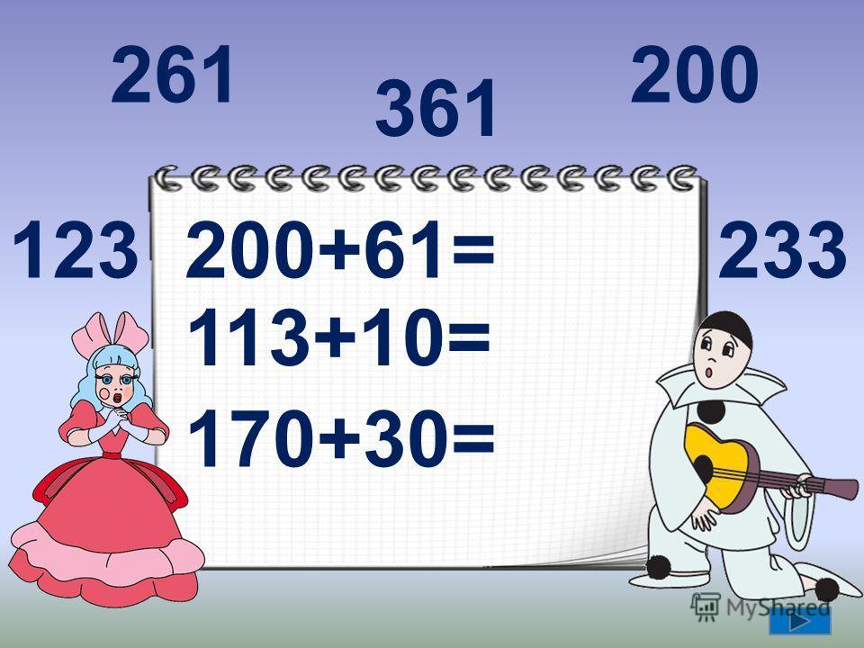 (50-25)+48= (80+20)-23= (92-74)+22= 64 77 40 53 4750 73