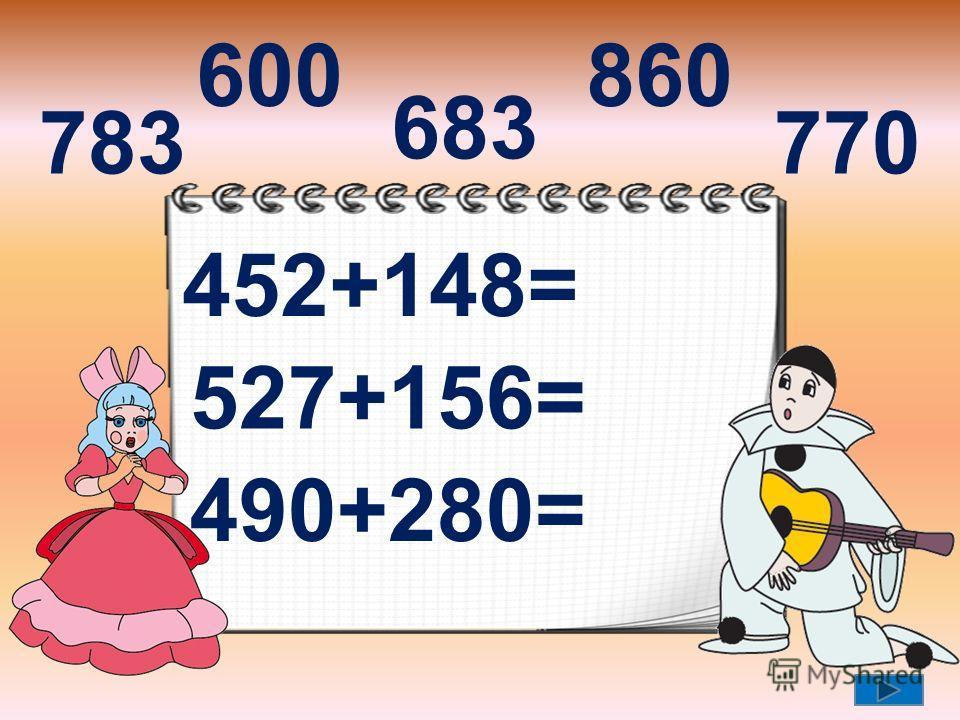 456-120= 570-460= 541-200= 336 110 341 300220