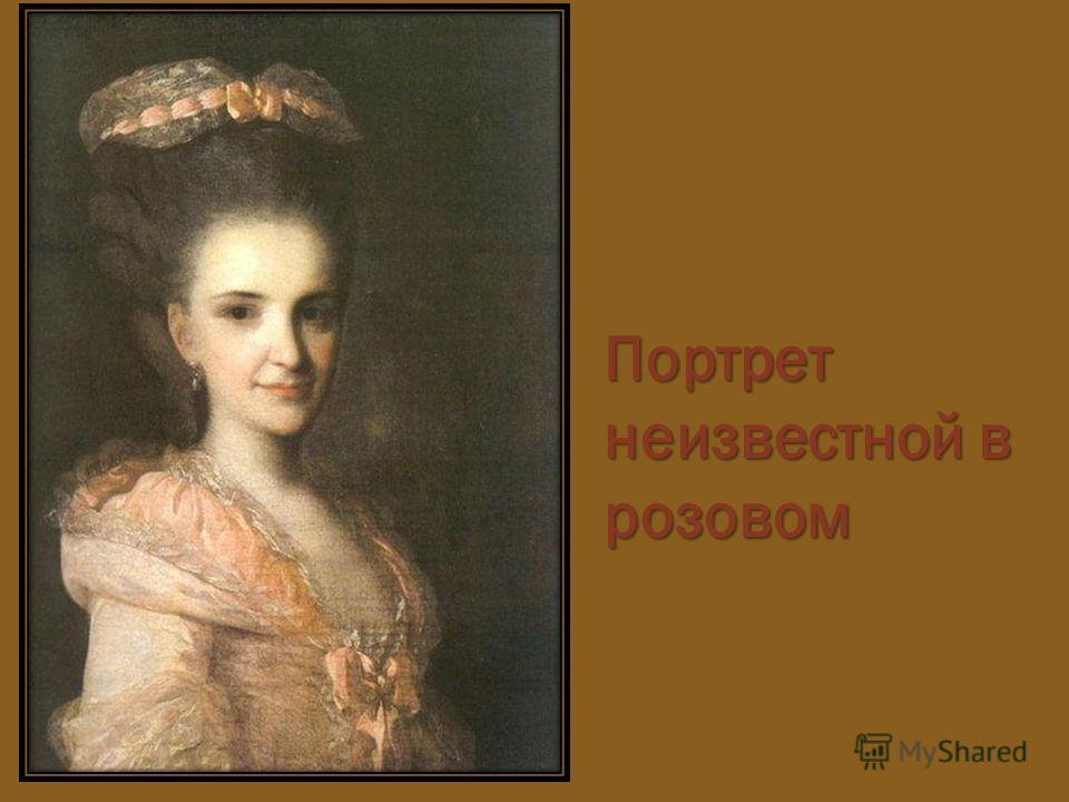 Портрет неизвестной в розовом