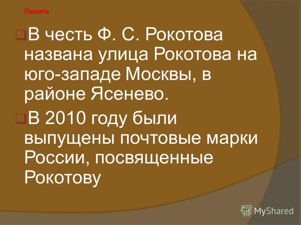 Память В честь Ф. С. Рокотова названа улица Рокотова на юго-западе Москвы, в районе Ясенево. В 2010 году были выпущены почтовые марки России, посвященные Рокотову