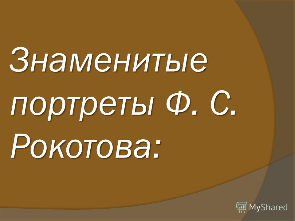 Знаменитые портреты Ф. С. Рокотова: