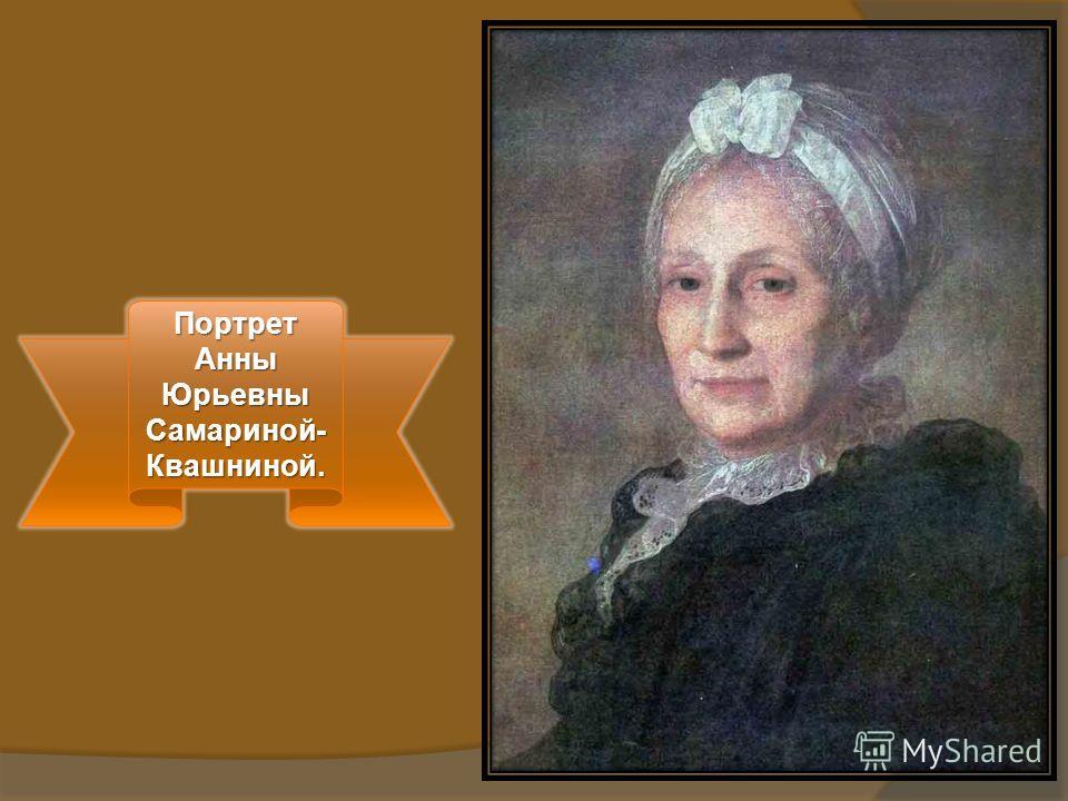 Портрет Анны Юрьевны Самариной- Квашниной.