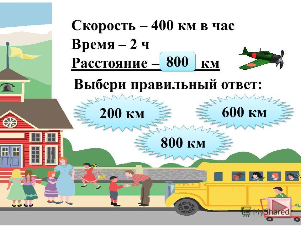 Скорость – 60 км в час Время – 3 ч Расстояние – ? км 63 км 63 км 180 км 180 км 20 км 20 км Выбери правильный ответ: 180