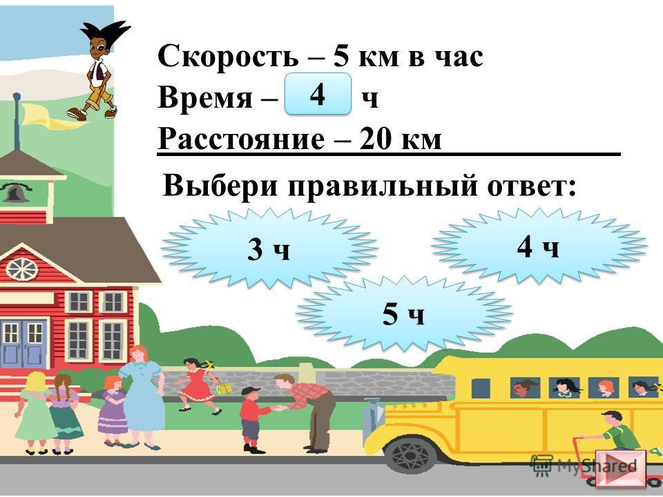 Скорость – ? км в час Время – 3 ч Расстояние – 150 км 70 км в час 70 км в час 50 км в час 50 км в час 60 км в час 60 км в час Выбери правильный ответ: 50