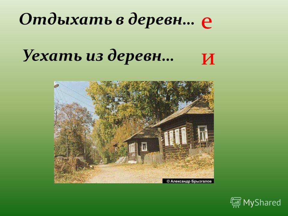 Отдыхать в деревн… Уехать из деревн… е и