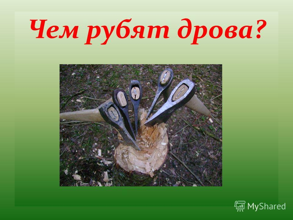 Чем рубят дрова?