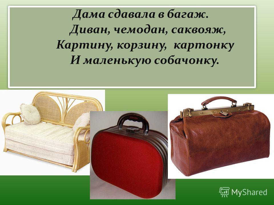 Стихи о чемодане в подарок 368