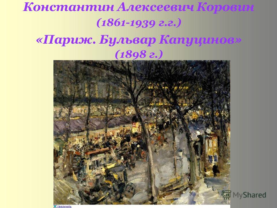 Константин Алексеевич Коровин (1861-1939 г.г.) «Париж. Бульвар Капуцинов» (1898 г.)
