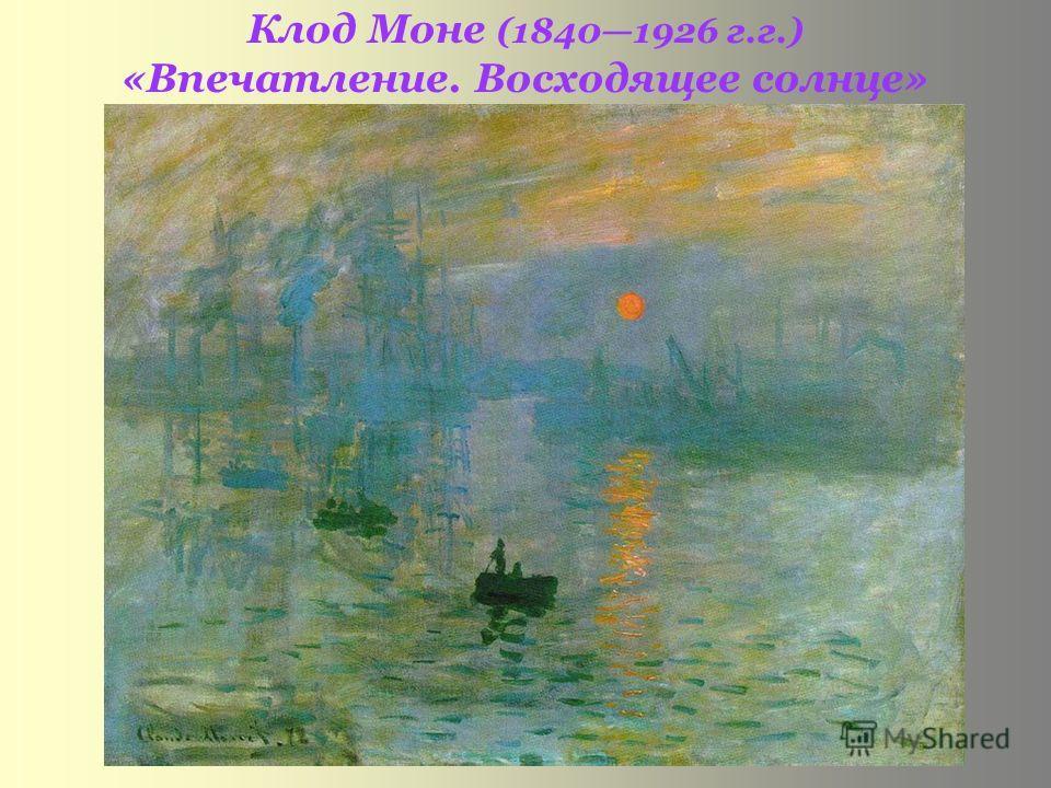 Клод Моне (18401926 г.г.) «Впечатление. Восходящее солнце»